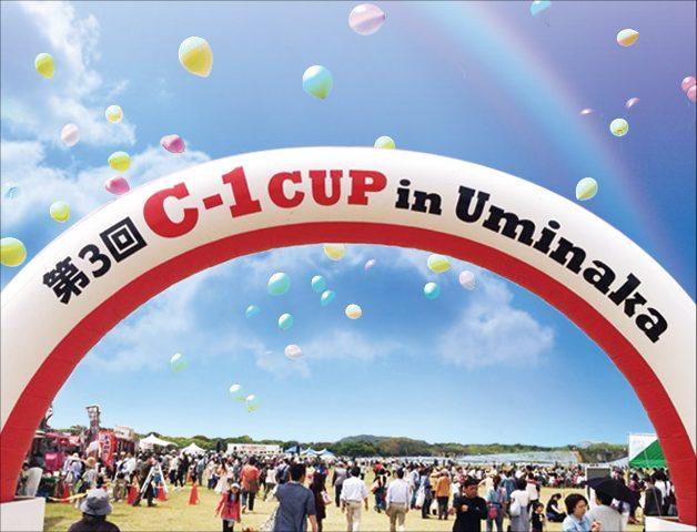 img_c-1cup_uminaka