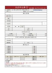 entry_sheet_c_1_cup_01のサムネイル