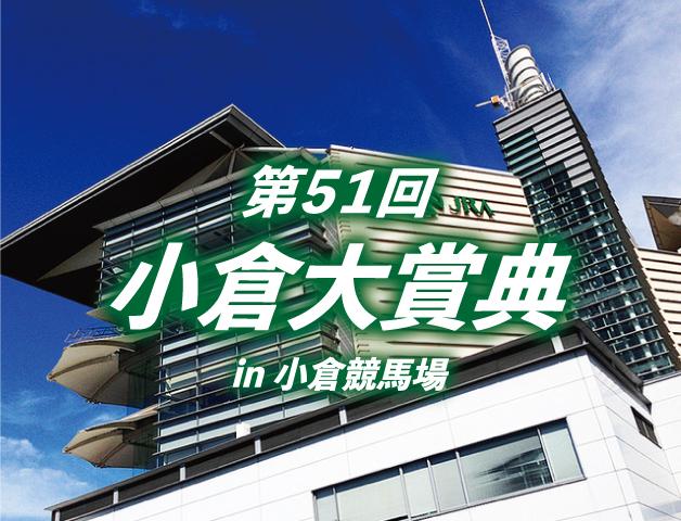 img_2017_kokuradaishouten