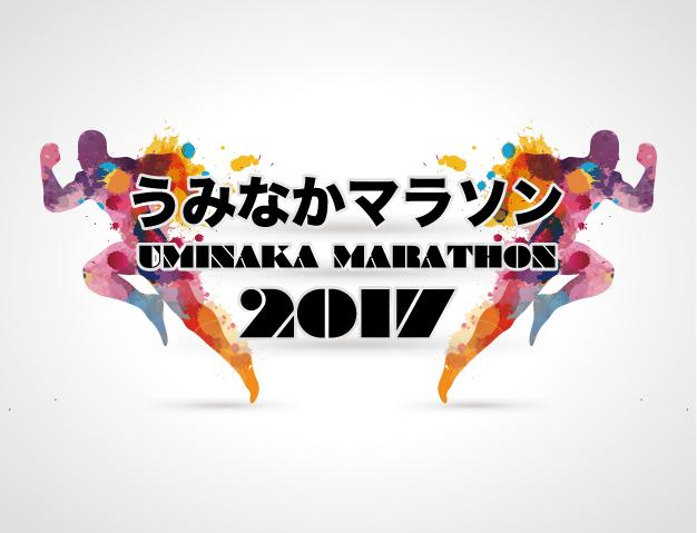 img_uminaka_marathon