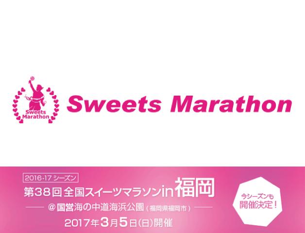 img_sweets_marathon_2017