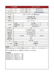 entry_sheet_flower_picnicのサムネイル
