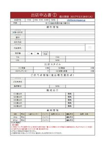entry_sheet_judoのサムネイル