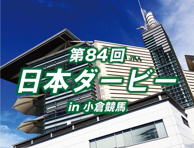 img_kokurakeiba_02