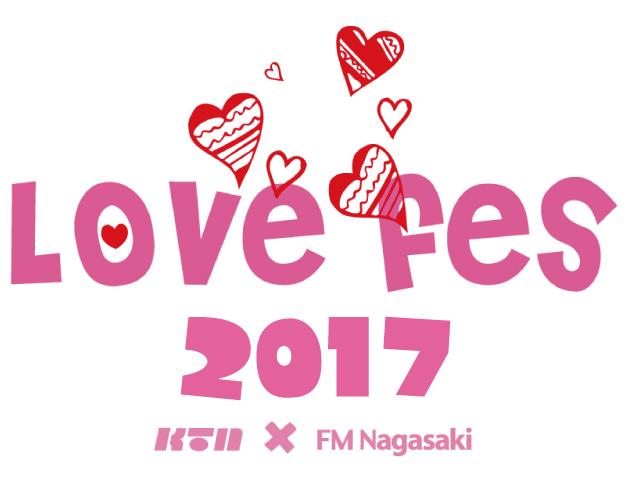 love_fes_2017