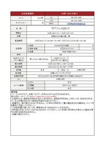 entry_sheet_love_fes_2017のサムネイル