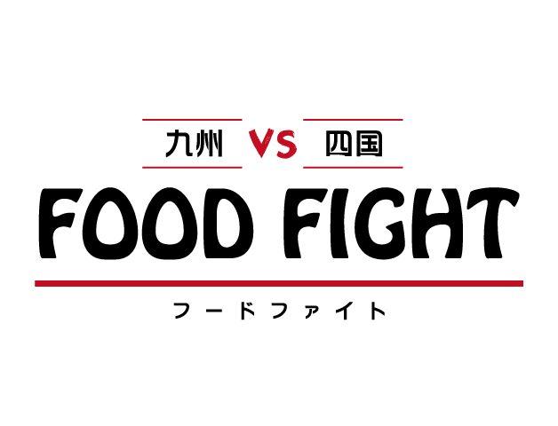 img_food_fight
