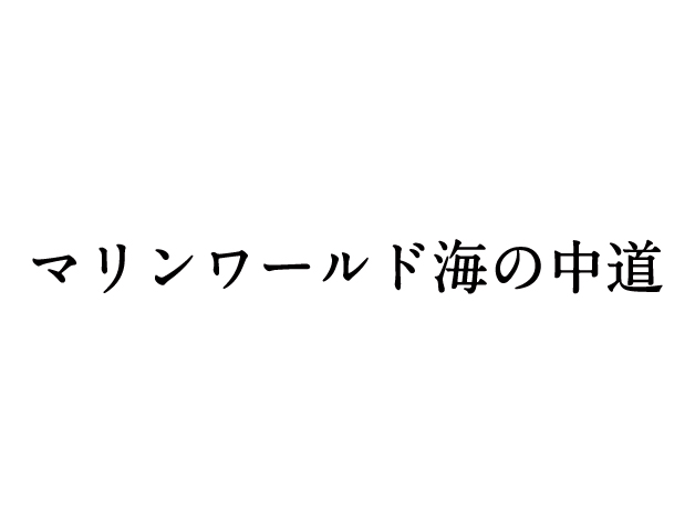 img_marineworld_uminaka