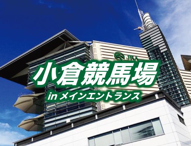 img_kkokurakeibazyou