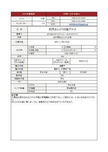 entry_seat_cmのサムネイル
