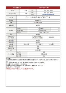 entry_sheet_rygbyのサムネイル