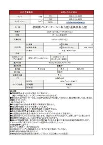 entry_-sheet_intermold_nagoyaのサムネイル