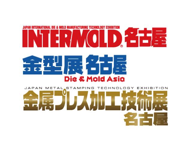 img_intermold_nagoya