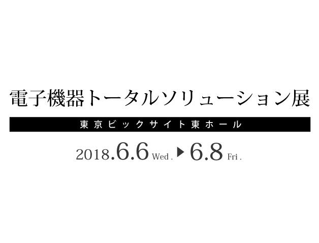 img_jpca_show_2018