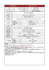 entry_-sheet_love_fes_2018のサムネイル