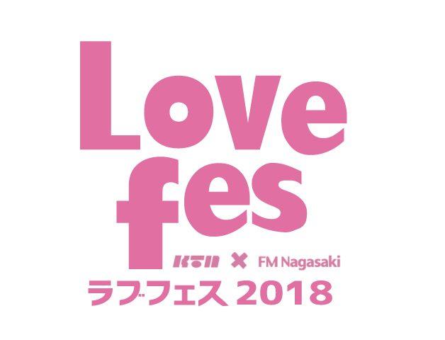 love_fes_2018