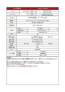 entry_sheet_food_fightのサムネイル