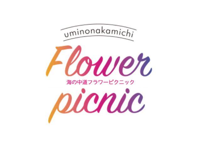 img_flower_picnic