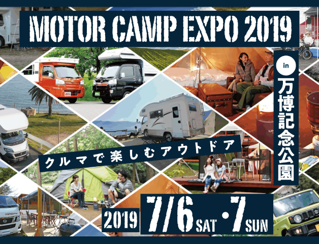 img_motor_camp_expo