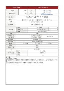 entry_sheetのサムネイル